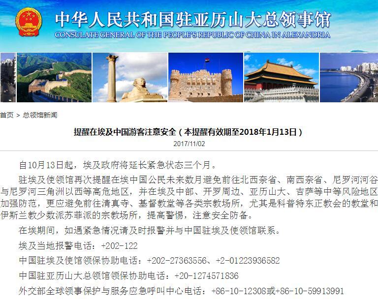 图片来源:中国驻亚历山大总领事馆网站。