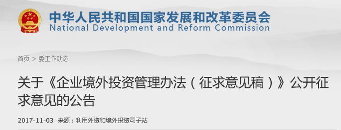 发改委开始就企业境外投资管理办法公开征求意