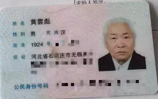 ▲黄云彪老人身份证。图据河北青年报