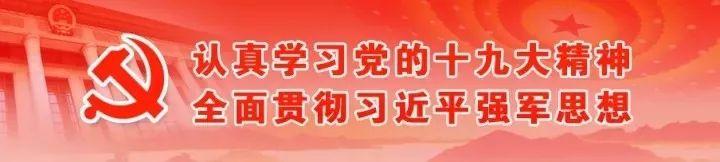 《解放军报》:立起备战打仗鲜明导向 兴起大抓军事训练热潮