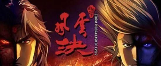 ▲香港动画电影《风云决:邪恶的对决》