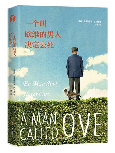 《一个叫欧维的男人决定去死》