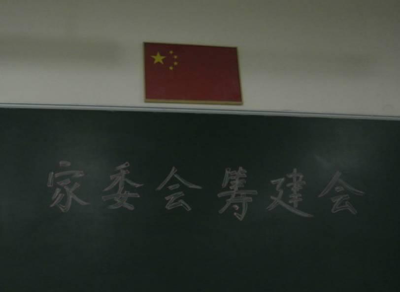 上海履历小名牌委竞选学家刷屏方案圈!家委朋友招生工作中小学图片
