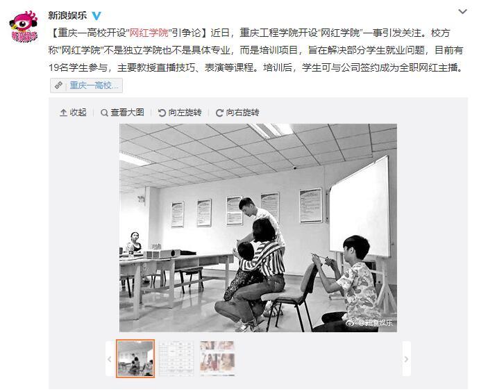 专家谈网红学院:高校教育和商业培训界限不能模糊