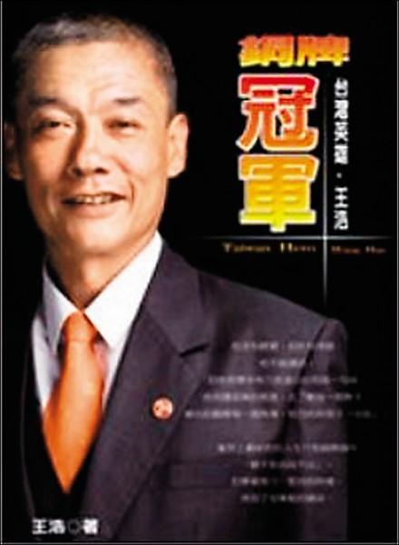 """王浩曾著书讲述自身经历(图片来源:""""自由电子报"""")"""