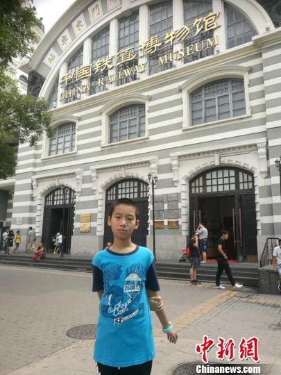 刘浩钦在北京参观中国铁路博物馆时留影。 刘竑林 摄