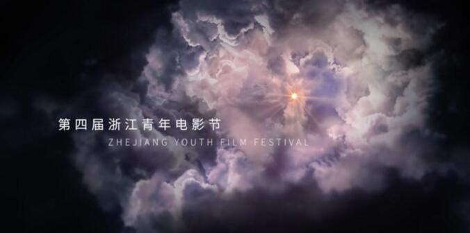 第四届浙江青年电影节宣传片发布 将于11.11开幕