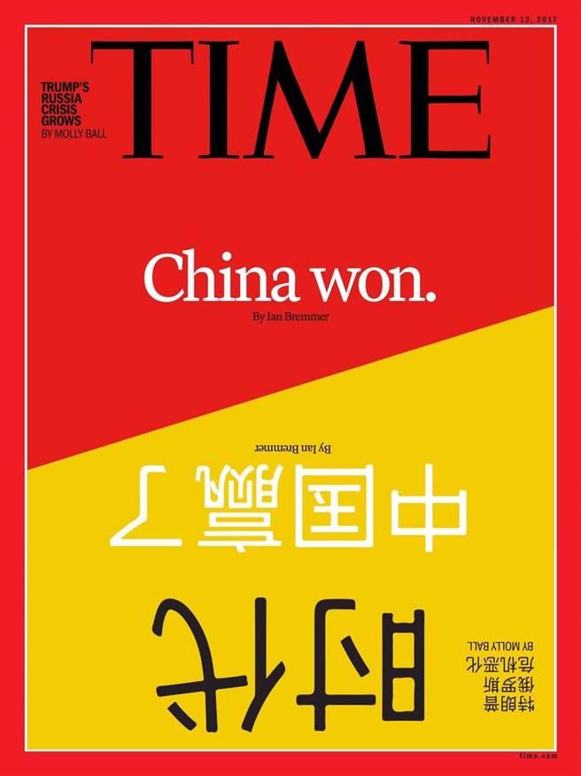 """""""中国赢了""""登时代封面 台作家讽台独玻璃心碎一地"""