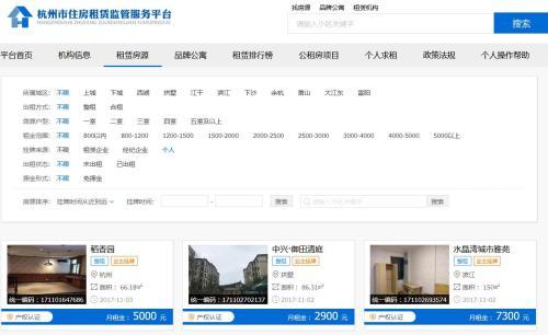 杭州住房租赁监管服务平台上的租赁房源信息。