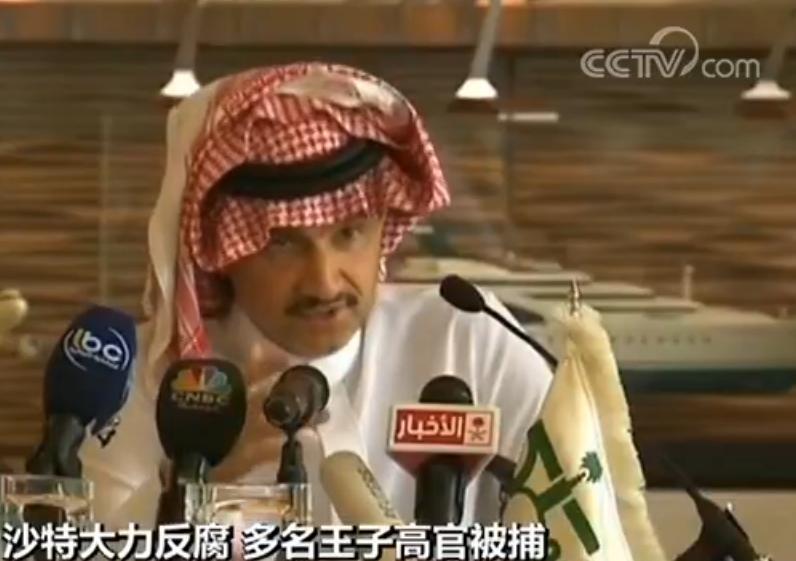 """△""""阿拉伯版巴菲特""""阿勒瓦利德"""