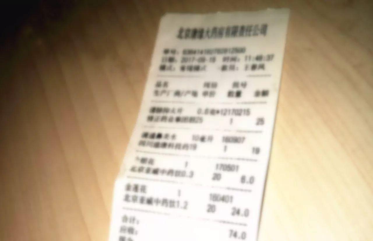 警惕 你的购物小票被人做文章了吗