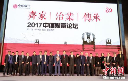 """""""2017中信财富论坛""""召开 聚焦中国高净值人群财"""
