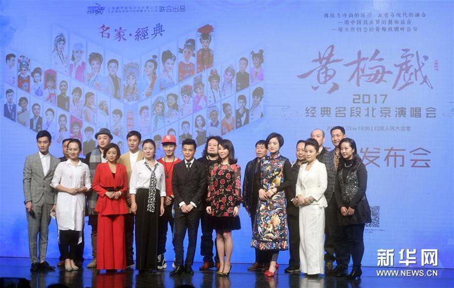 黄梅戏经典名段北京演唱会将举行