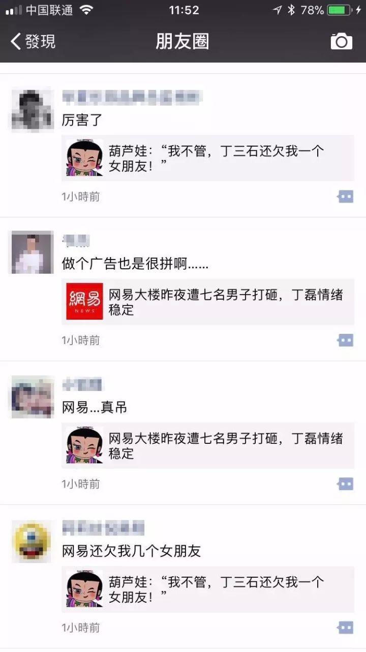 马云王菲合唱、丁磊大战葫芦娃,CEO形象IP化值得看好吗?