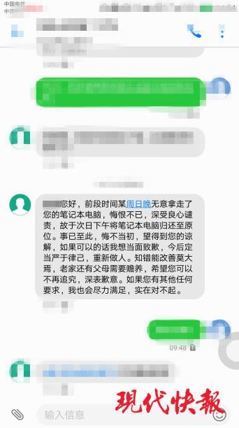 △嫌疑人发的道歉短信 警方供图