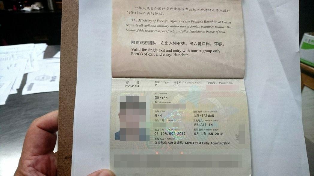 """颜某展示自己的""""护照""""内容(图片来源:台湾""""联合新闻网"""")"""