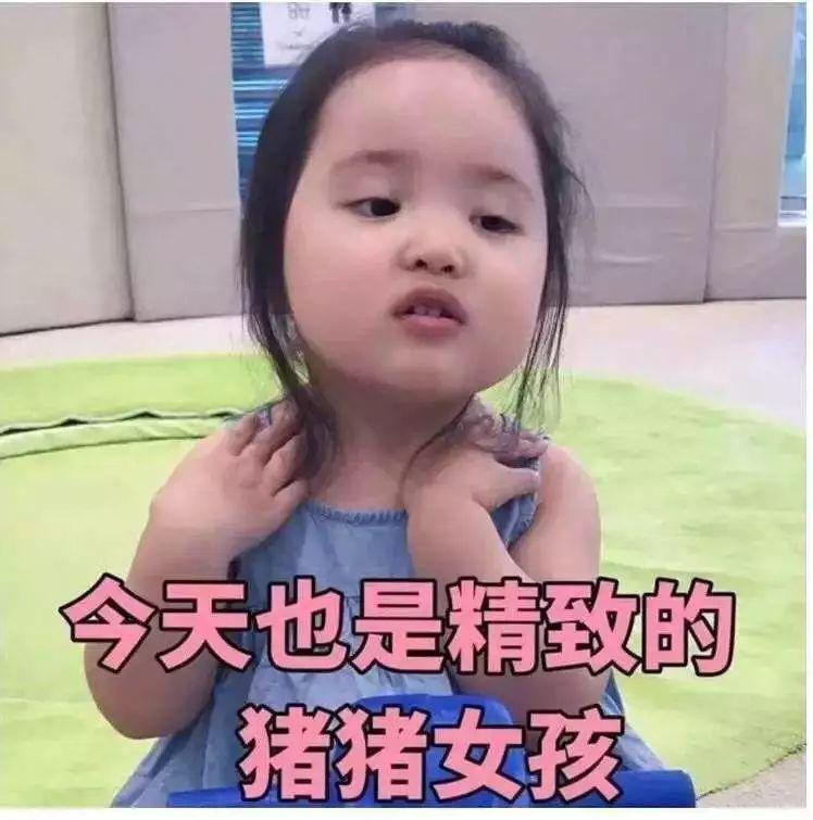 大风:好好护发吧!女孩天你也是个精致动态微信搞笑小孩表情时装图片