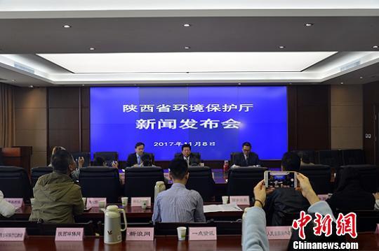 图为新闻发布会现场。陕西省环保厅供图