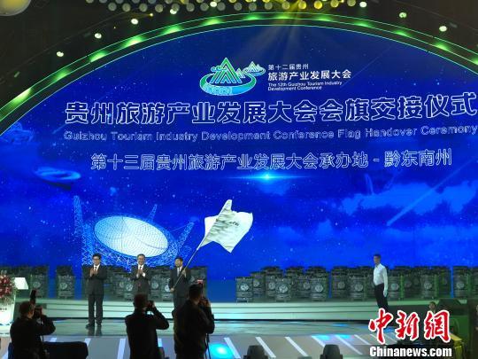 贵州游览工业开展年夜会会旗交代典礼。 冷桂玉 摄