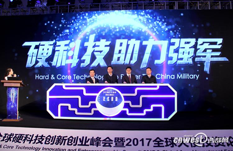 2017中国创新创业大赛军民融合专业赛西安区比赛,在此次论坛上正式图片