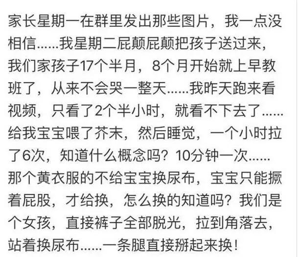 家长现场控诉视频文字整理 来源:新闻晨报
