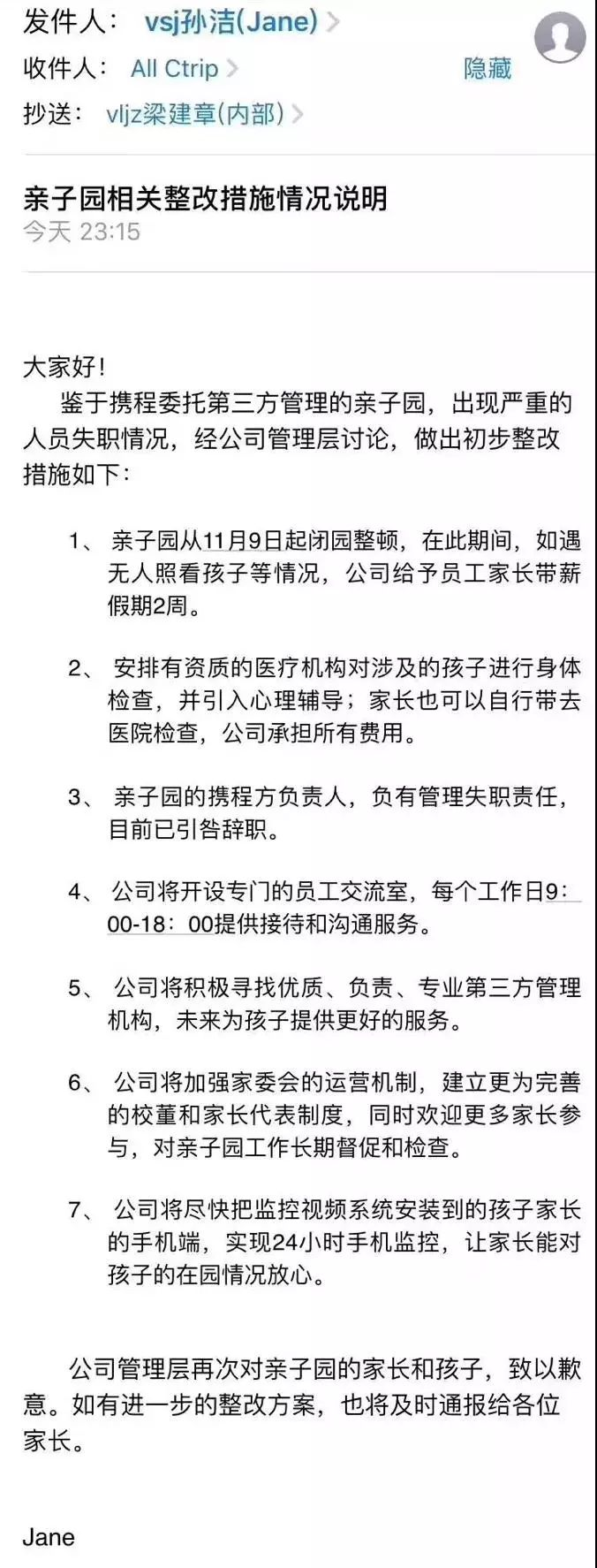携程CEO孙洁发布内部信
