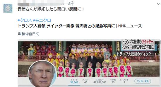 """有日本网友调侃,安倍也许会""""吃醋"""""""