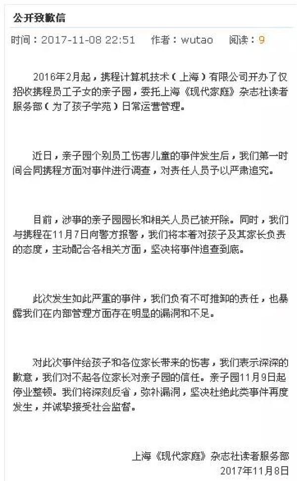 上海妇联回应携程亲子园事件:强烈谴责 密切关注进展