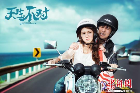 电影《天生不对》国粤双语同映 还原纯正港式喜剧