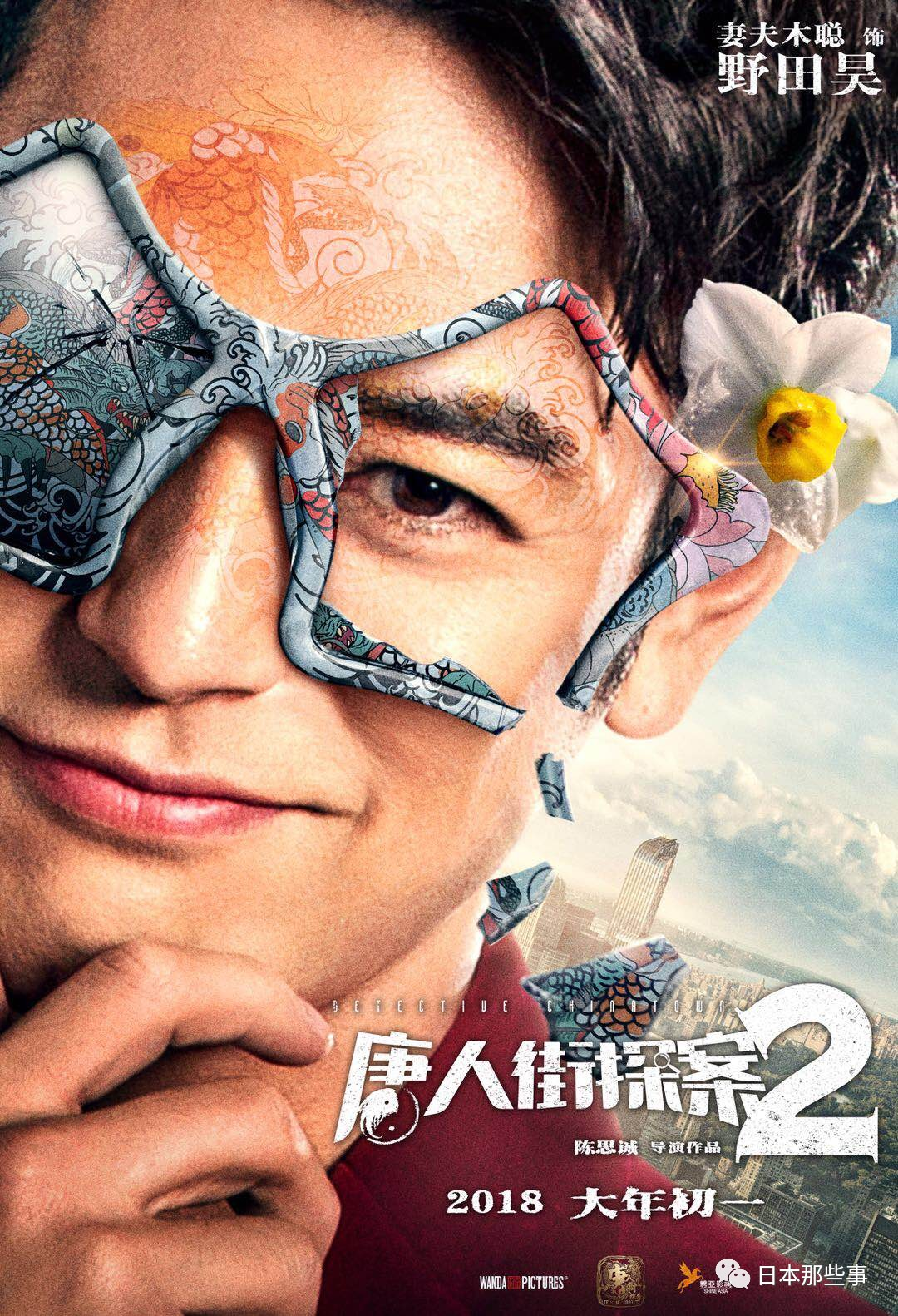 万万没想到 妻夫木聪和王宝强合拍了一部电影