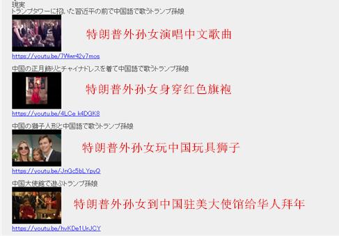 日本网友指出,特朗普的外孙女非常喜欢中国
