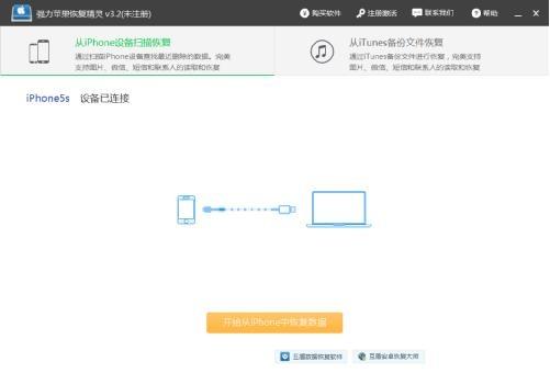 苹果耳机通讯录不能了删除?iPhone手机恢数据手机恢复用其他小米图片