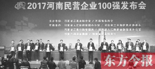 2017河南民营企业100强榜单发布 排名前十的是哪些