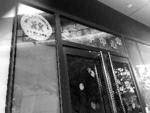 上海携程总部亲子中心大门紧闭 现代快报/ZAKER南京记者 孙玉春 摄