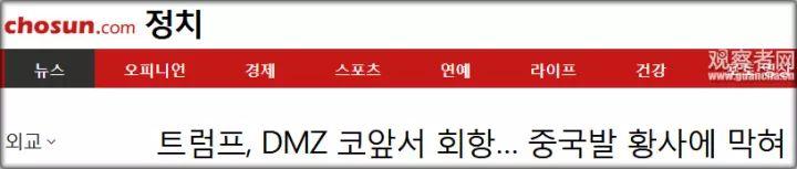 《朝鲜日报》报道截图