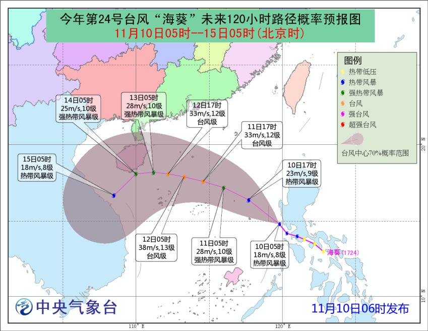 台风路径预报图(11月10日05时-15日05时)