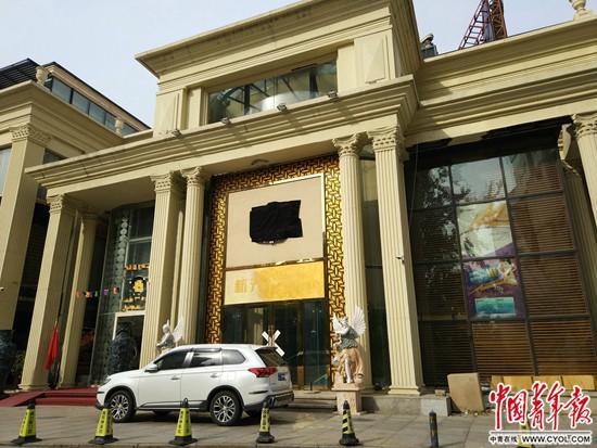 新元公司位于北京东三环亮马河畔的会所已被警方贴上封条。中国青年报·中青在线记者 卢义杰/摄