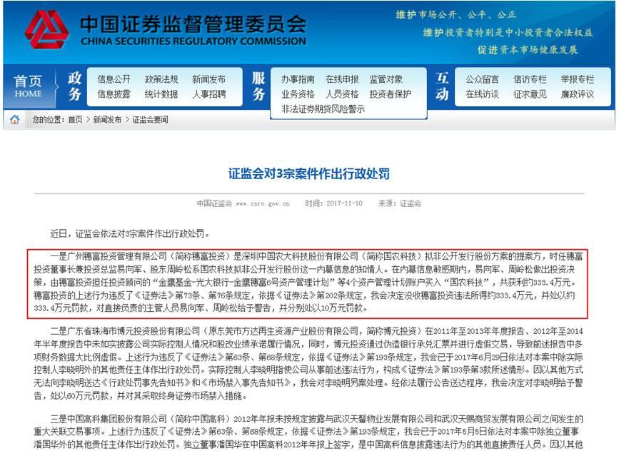明星私募广州穗富投资2年4吃罚单 一共被罚没近5千万