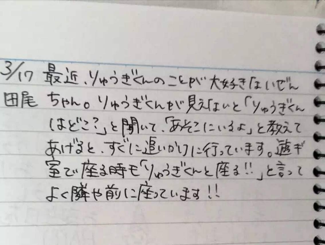 """保育园老师在笔者女儿的""""手册""""上写的内容"""