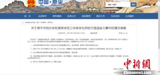 原平市当局网站截图。 宋破超 摄