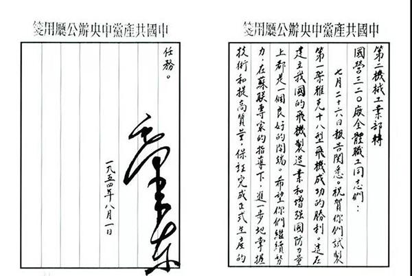 毛主席签署的嘉勉信。
