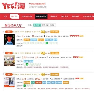 """11月10日,""""Yes!淘""""(上图)和51刷单网(下图),商家发布刷单任务,并明码标价佣金金额。"""