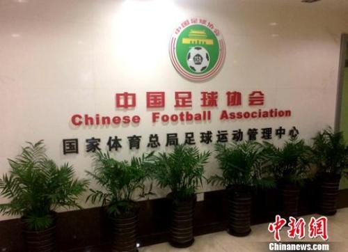 资料图:脱钩前戏的中国足协,摄于2015年5月。如今,下行的足管中心已不复存在。