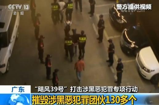 """广东""""飓风39号""""行动 摧毁涉黑恶犯罪团伙130多个"""