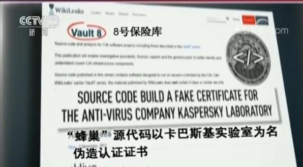 "CIA伪装病毒来源窃取机密 卡巴斯基实验室""中招"""