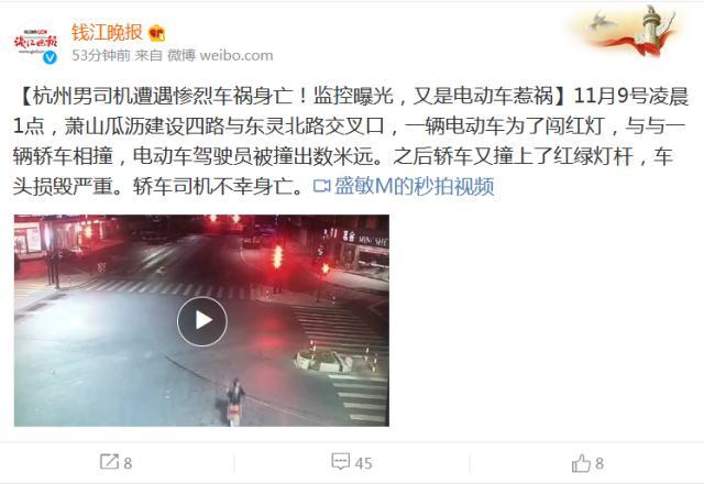 摄像头|杭州男司机遭遇车祸身亡 又是电动车惹祸
