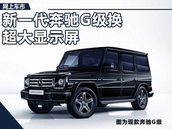 新一代奔驰G级换超大显示屏 明年1月正式发布