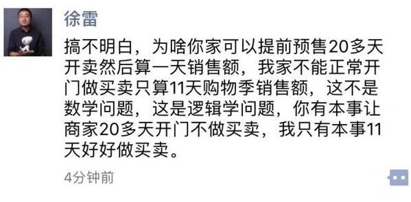 京东徐雷回怼阿里王帅 数据算法上演功守道