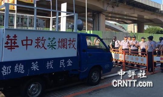"""9月12日下午,台湾""""全民拔菜总部""""在文创大楼附近发起抗议蔡英文的活动。(图片来源:香港中评社)"""