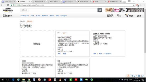 """沈先生在亚马逊的""""我的地址""""页面。"""